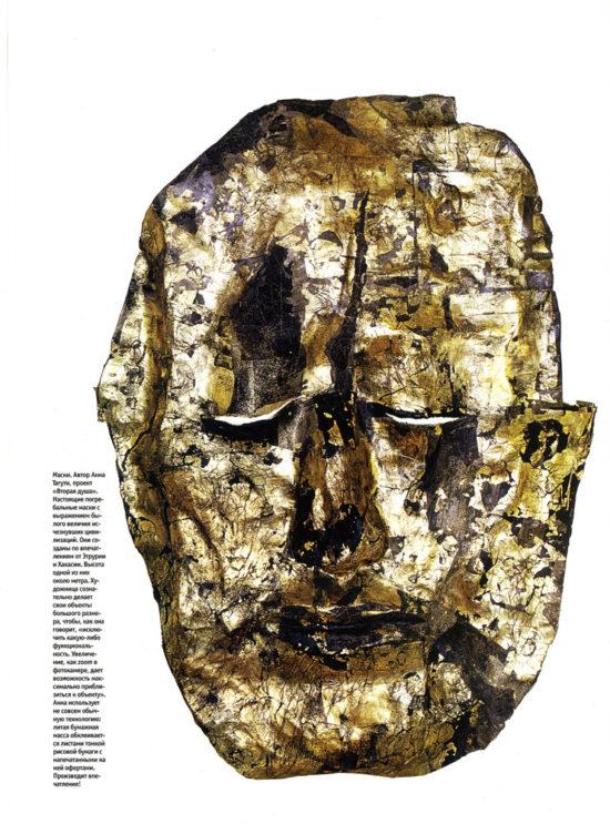 «Интерьер+Дизайн», 2004