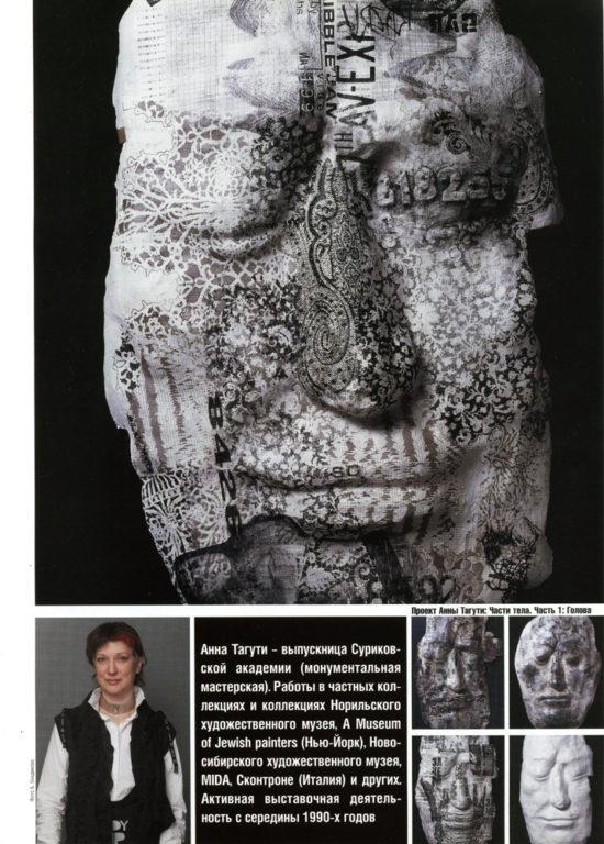 """Kultpohod"" magazine, 10-2006_1"