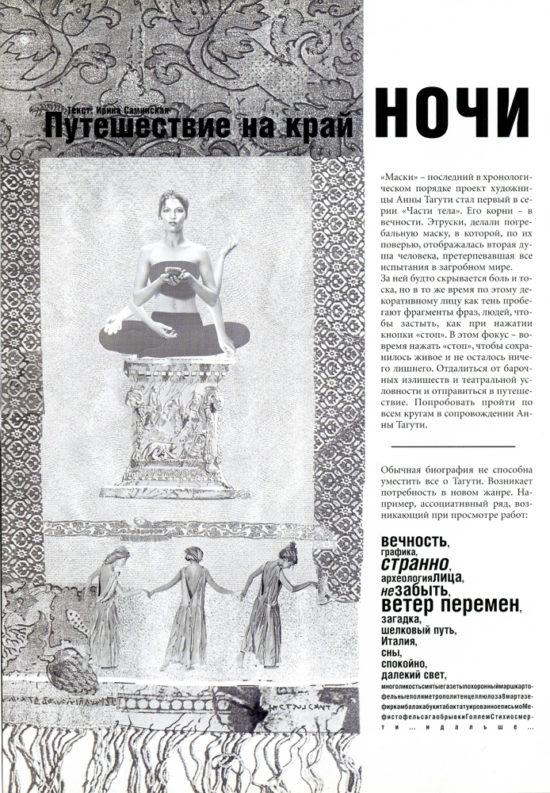 """Kultpohod"" magazine, 10-2006_2"